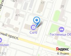 Компания Сургутнефтегазбанк на карте города