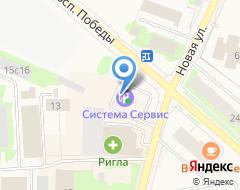 Компания АЗС Система Сервис на карте города