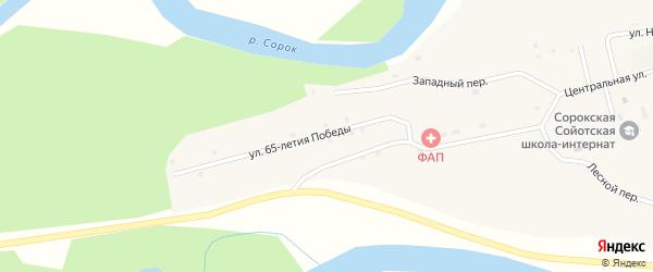 Улица 65-летия Победы на карте улуса Сорок с номерами домов