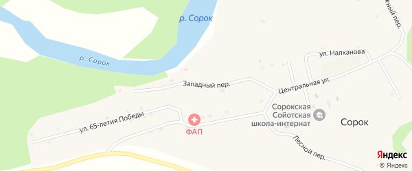 Западный переулок на карте улуса Сорок с номерами домов