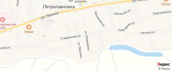 Улица Ранжурова на карте села Петропавловки с номерами домов
