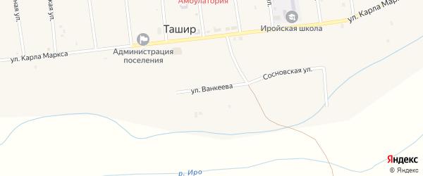 Улица Ванкеева на карте улуса Ташир с номерами домов