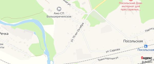 Улица 70 лет Октября на карте поселка Посольской с номерами домов
