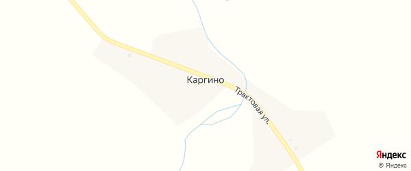 Трактовая улица на карте села Каргино с номерами домов