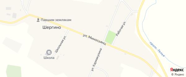 Улица Миносьянц на карте села Шергино с номерами домов