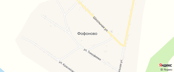 Улица Тимофеева на карте села Фофоново с номерами домов