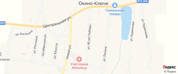 Улица 40 лет Победы на карте села Окино-Ключи с номерами домов