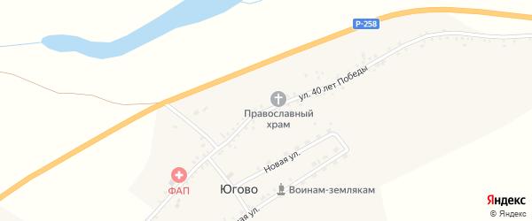 Улица 40 лет Победы на карте села Югово с номерами домов