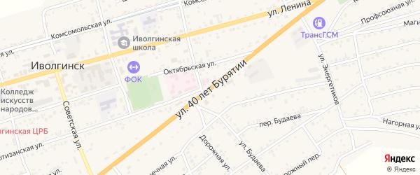 Улица 40 лет Бурятии на карте села Иволгинск с номерами домов