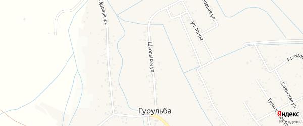 Школьная улица на карте села Гурульбы с номерами домов