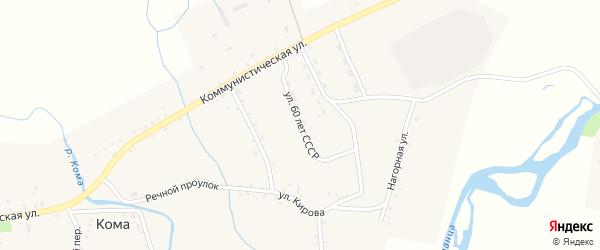 Улица 60 лет СССР на карте села Комы с номерами домов