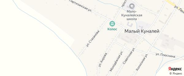 Улица Стаханова на карте села Малого Куналея с номерами домов