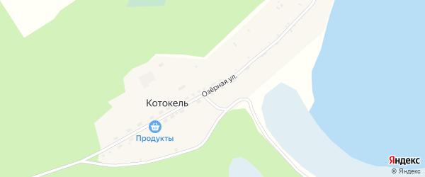 Озерная улица на карте поселка Котокеля с номерами домов