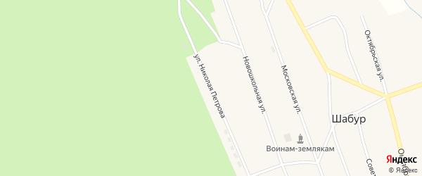 Улица Николая Петрова на карте села Шабура с номерами домов