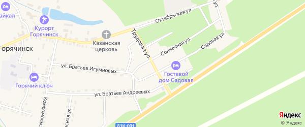 Трудовая улица на карте села Горячинска с номерами домов