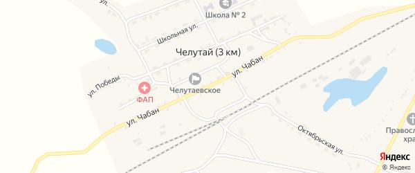 Улица Чабан на карте поселка Челутая (3 км) с номерами домов