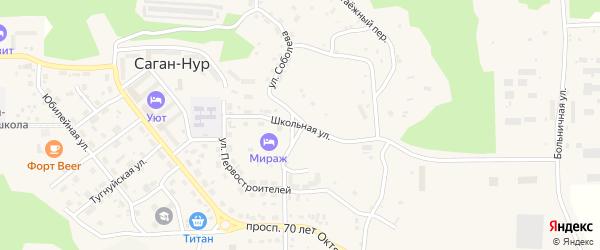 Школьная улица на карте поселка Сагана-Нура с номерами домов