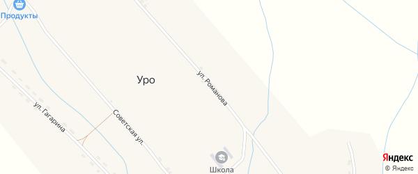 Улица Романова на карте села Уро с номерами домов