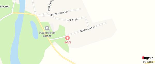 Школьная улица на карте села Ушаково с номерами домов
