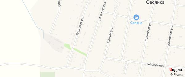 Улица Кошелева на карте села Овсянки с номерами домов