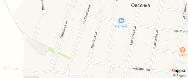 Полевая улица на карте села Овсянки с номерами домов