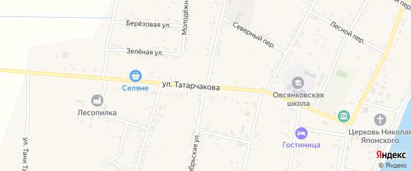 Улица Татарчакова на карте села Овсянки с номерами домов