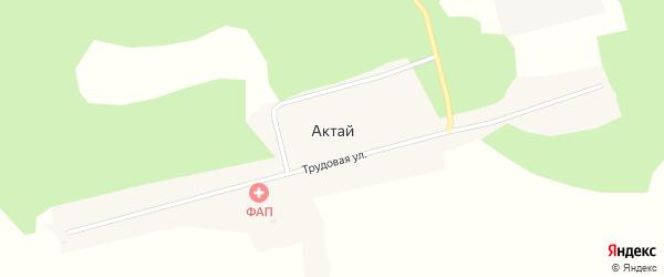 Трудовая улица на карте села Актай с номерами домов