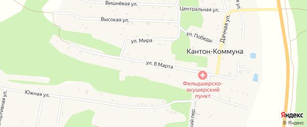 Улица 8 Марта на карте села Кантон-коммуны с номерами домов