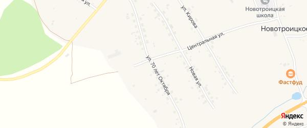 Улица 70 лет Октября на карте Новотроицкого села с номерами домов