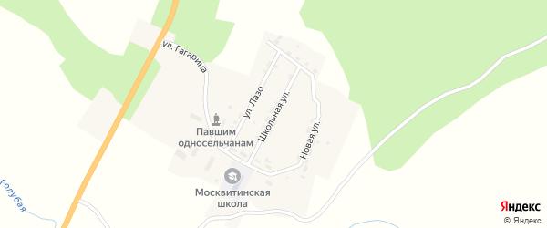 Школьная улица на карте села Москвитино с номерами домов