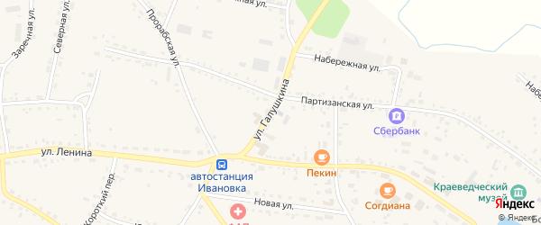 Улица Галушкина на карте села Ивановки с номерами домов