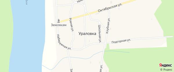 Клубная улица на карте села Ураловки с номерами домов