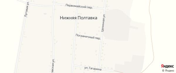 Пограничный переулок на карте села Нижней Полтавки с номерами домов