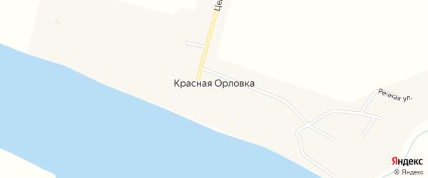 Набережная улица на карте села Красной Орловки с номерами домов