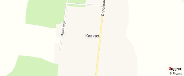 Дорожная улица на карте села Кавказа с номерами домов
