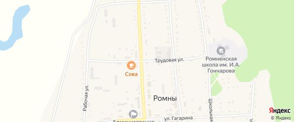 Трудовая улица на карте села Ромен с номерами домов