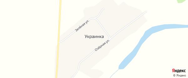 Озерная улица на карте села Украинки с номерами домов