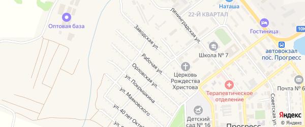 Рабочая улица на карте поселка Прогресса с номерами домов
