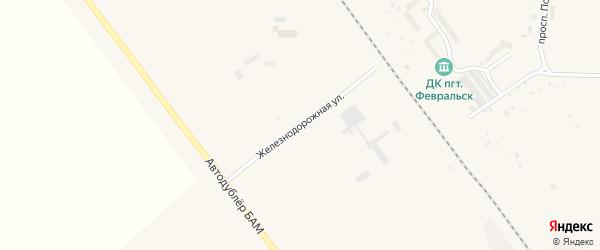 Железнодорожная улица на карте поселка Февральска с номерами домов