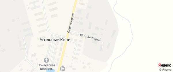 Улица Строителей на карте поселка Угольные Копи с номерами домов
