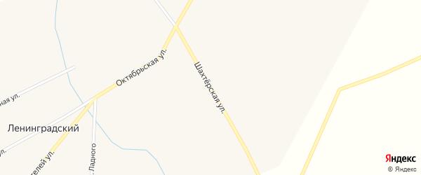 Шахтерская улица на карте Ленинградского поселка с номерами домов
