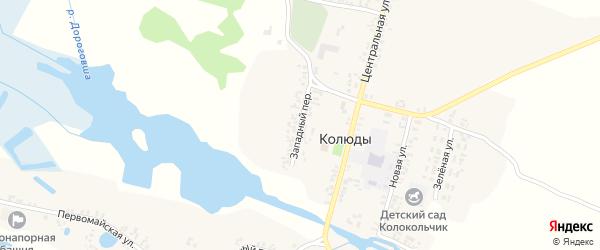 Западный переулок на карте села Колюды с номерами домов