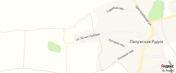 Улица 50 лет Победы на карте деревни Палужской Рудни с номерами домов