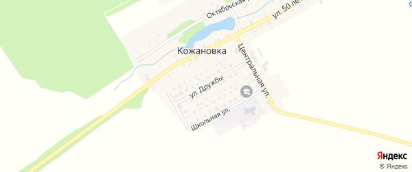 Улица Дружбы на карте деревни Кожановки с номерами домов