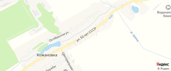 Улица 50 лет СССР на карте деревни Кожановки с номерами домов