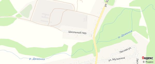Школьный переулок на карте села Деменки с номерами домов