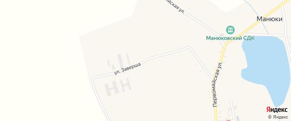 Улица Заверша на карте села Манюки с номерами домов