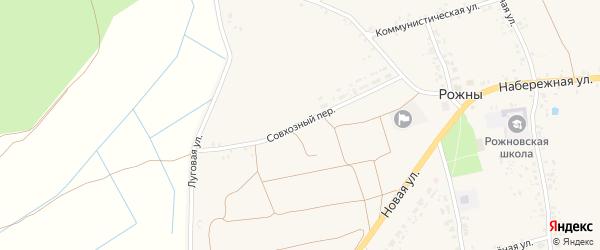Совхозный переулок на карте села Рожны с номерами домов