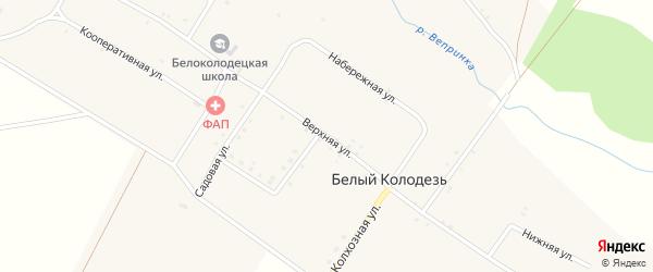 Верхняя улица на карте села Белого Колодца с номерами домов