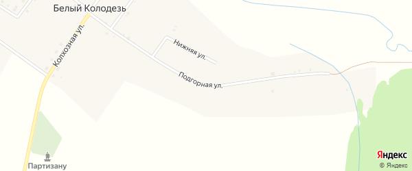Подгорная улица на карте села Белого Колодца с номерами домов